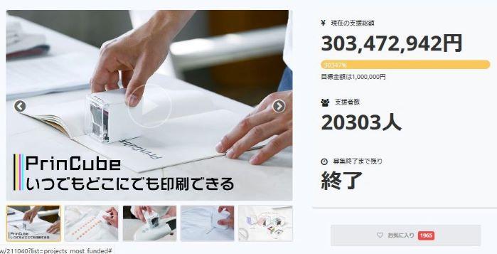 PrinCube – 世界最小のモバイルカラープリンター日本上陸!