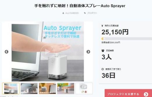 手を触れずに噴射!自動液体スプレーAuto Sprayer