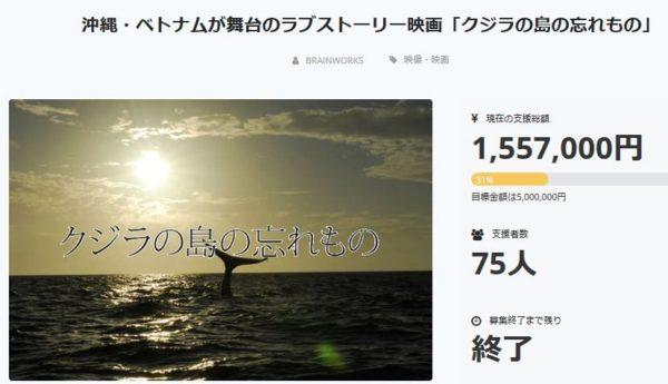 沖縄・ベトナムが舞台のラブストーリー映画「クジラの島の忘れもの」
