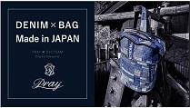 【デニム×バッグ×日本製】日本と台湾が生み出すデニムバッグシリーズ!