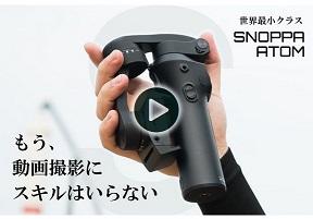 誰でも、今すぐ動画のプロに。 世界最小クラスのジンバル「Snoppa Atom」