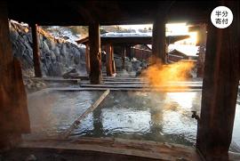 阿蘇地獄温泉 すずめの湯復興ファンド