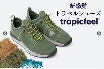 旅行はこれ一足でOK!世界が認めた新感覚トラベルシューズ『Tropicfeel』