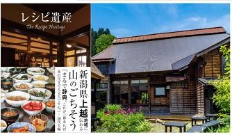 新潟のおばあちゃんの料理を「レシピ遺産」としてコロナに負けずに出版したい!