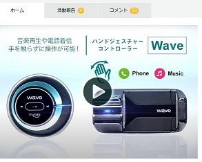 """音楽再生・電話着信。これで手を触れずにスマホ、タブレット操作が可能!  """"ハンドジェスチャーコントローラー""""「Wave(ウェーブ)」"""