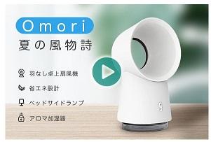 扇風機・加湿器・サイドランプとして! 3in1卓上羽なし扇風機「Omori」