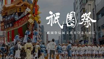 【寄附型】祇園祭の伝統文化を守りたい。2020年京都祇園祭のサポーター募集