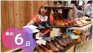 靴業界と一般の人が気軽に交流できるアトリエを作りたい
