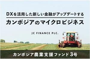 カンボジア農家支援ファンド3号