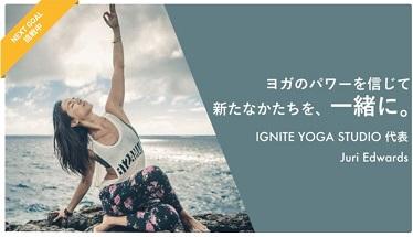 コロナを超えてゆく。IGNITE YOGA ONLINE STUDIO オープンへ!