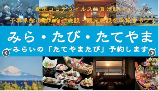 コロナに負けない。千葉・館山の「未来の旅」を予約して館山の観光産業の応援を!